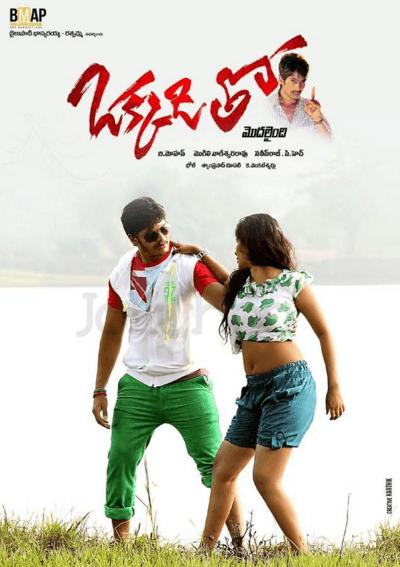 Okkaditho Modalaindi Movie Review Telugu Movie Review