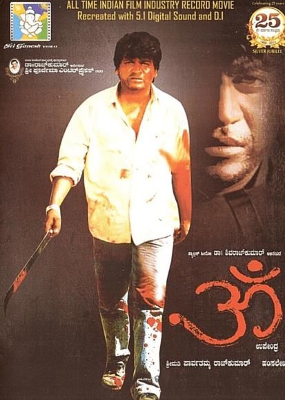 Om Movie Review Kannada Movie Review
