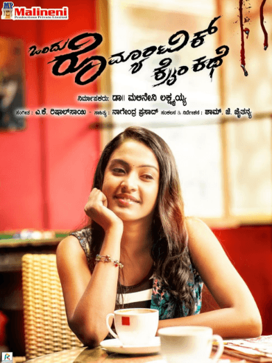 Ondhu Romantic Crime Kathe Movie Review Kannada Movie Review