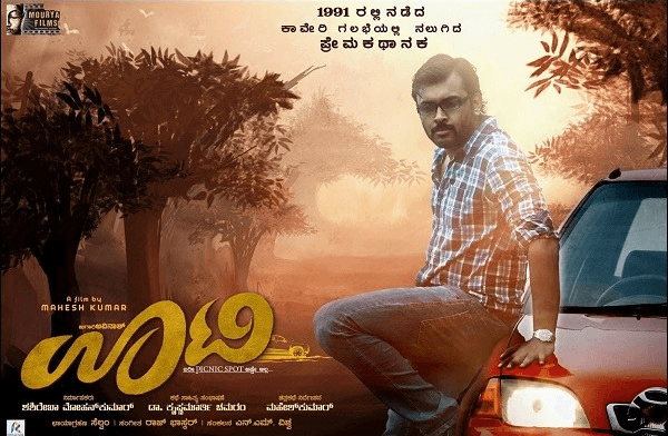 Ooty Kannada Movie Review Kannada Movie Review