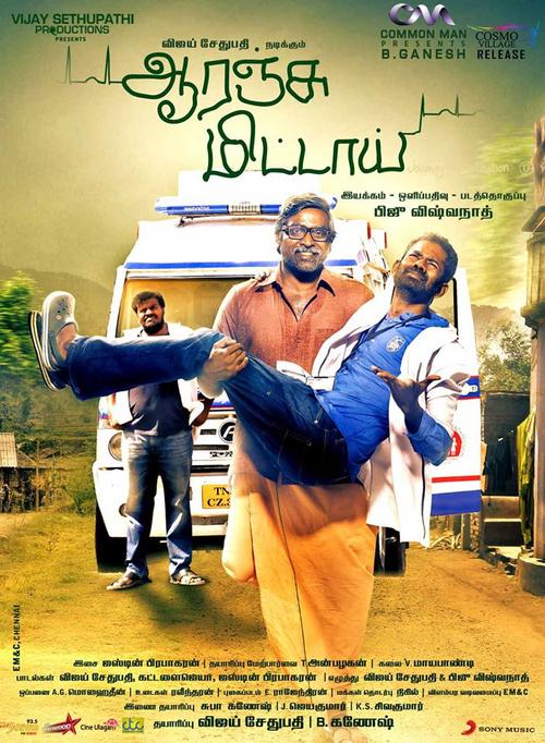 Orange Mittai  Movie Review Tamil Movie Review