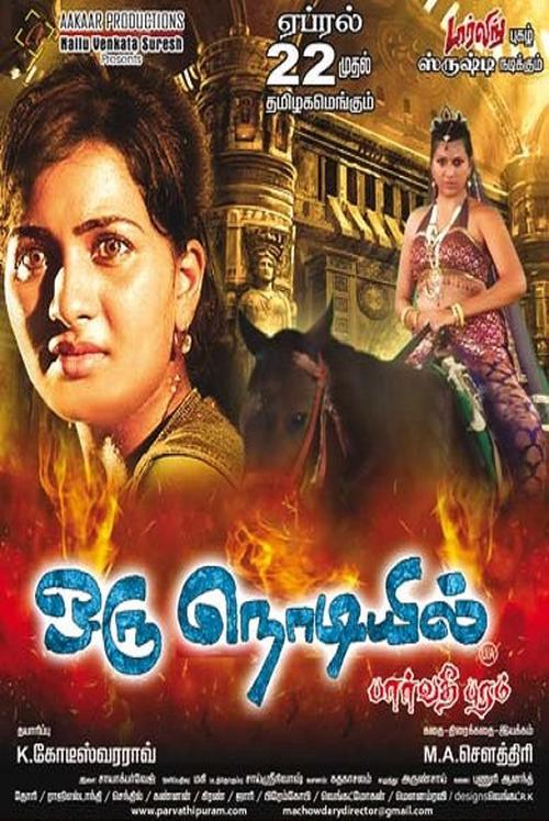 Oru Nodiyil Movie Review Tamil Movie Review