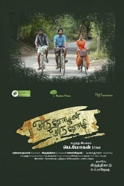 Oru Thozhan Oru Thozhi Movie Review Tamil Movie Review