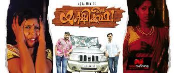 Oru Yakshi Kadha Movie Review Malayalam Movie Review