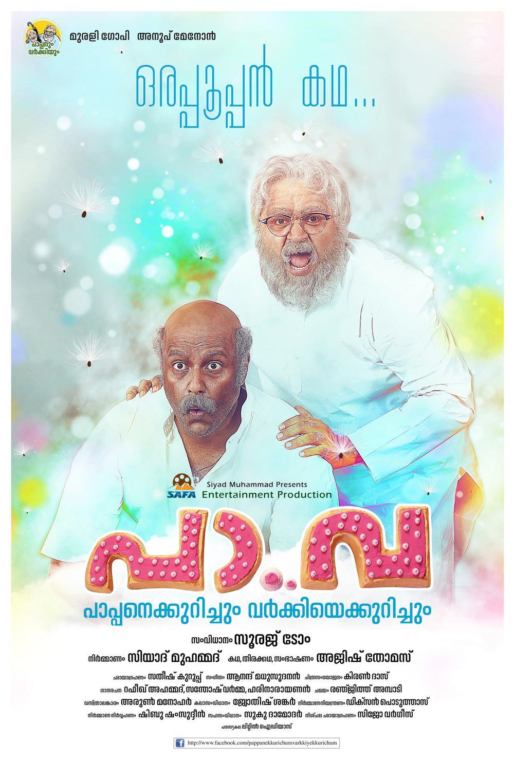 Pa Va Movie Review Malayalam Movie Review