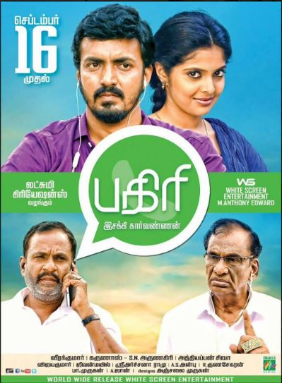 Pagiri Movie Review Tamil Movie Review