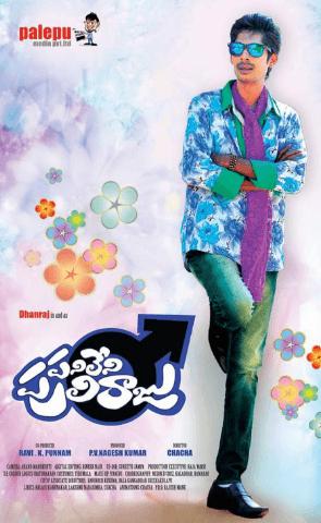 Panileni Puliraju Movie Review Telugu Movie Review
