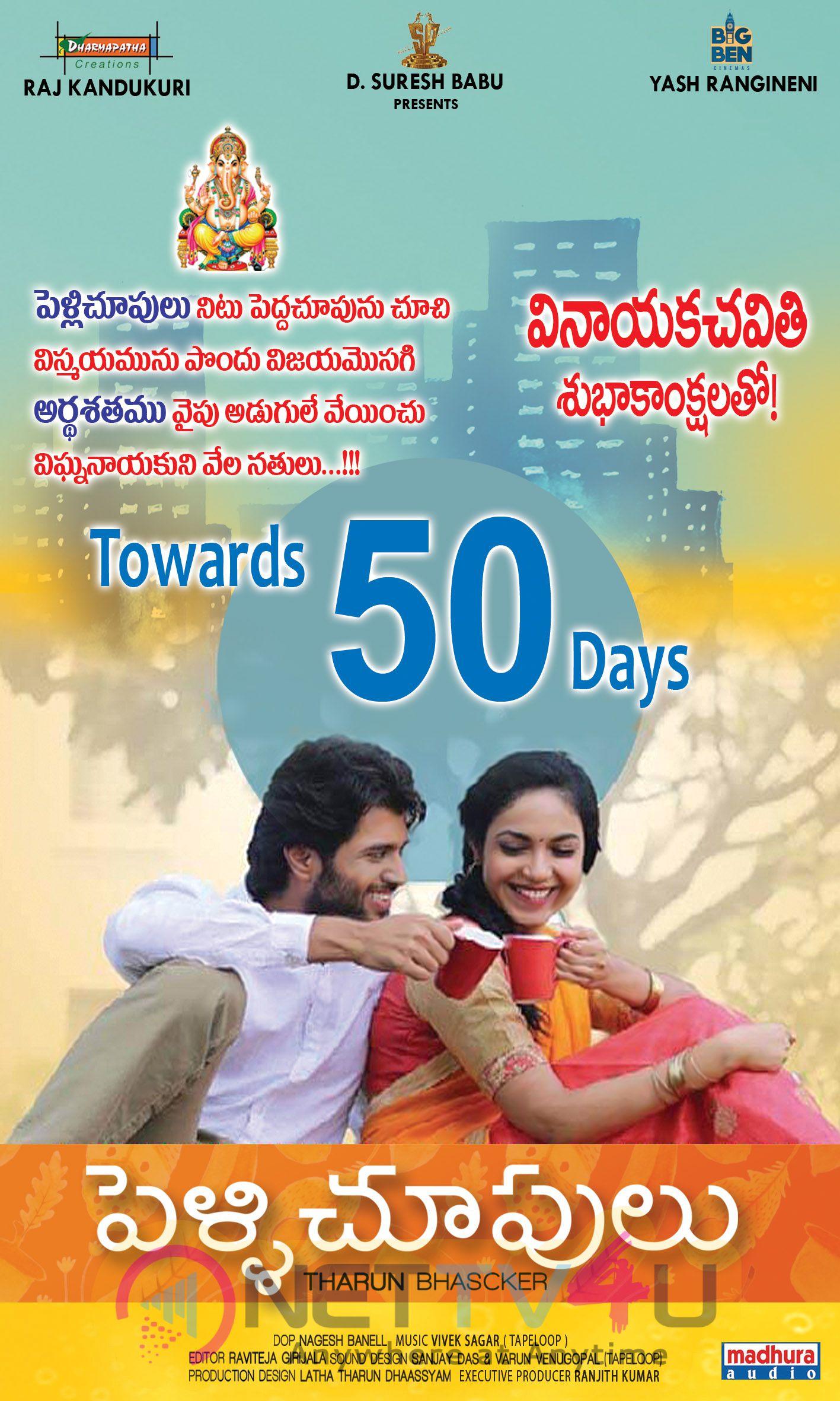 Pelli Choopulu Vinayaka Chavithi Wishes Poster Telugu Gallery