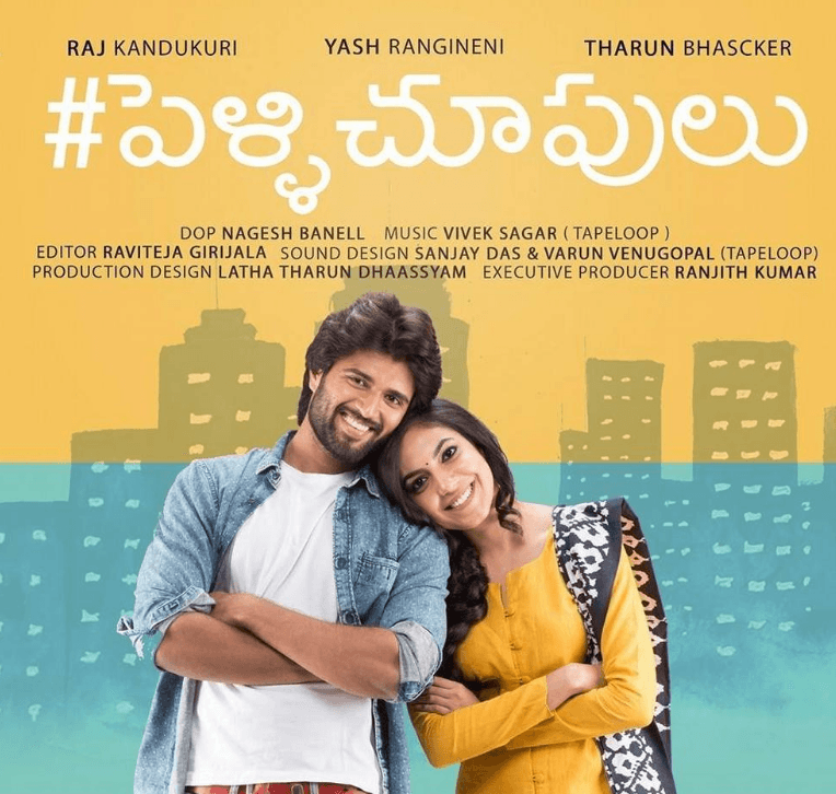 Pellichoopulu aka Pelli Choopulu Movie Review Telugu Movie Review