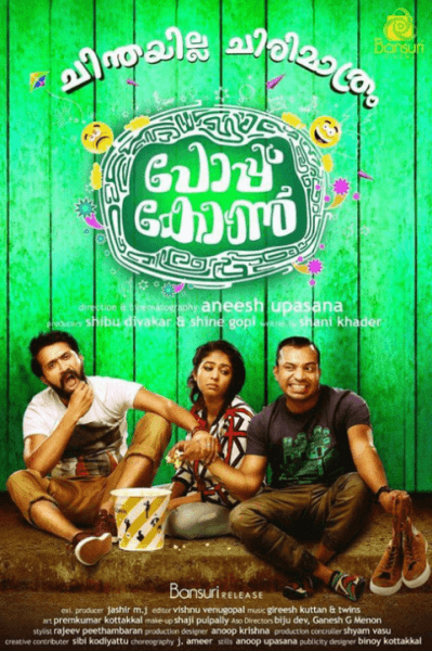 Popcorn Movie Review Malayalam Movie Review