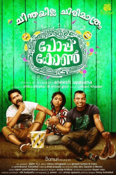Popcorn Movie Review Malayalam Movie Review