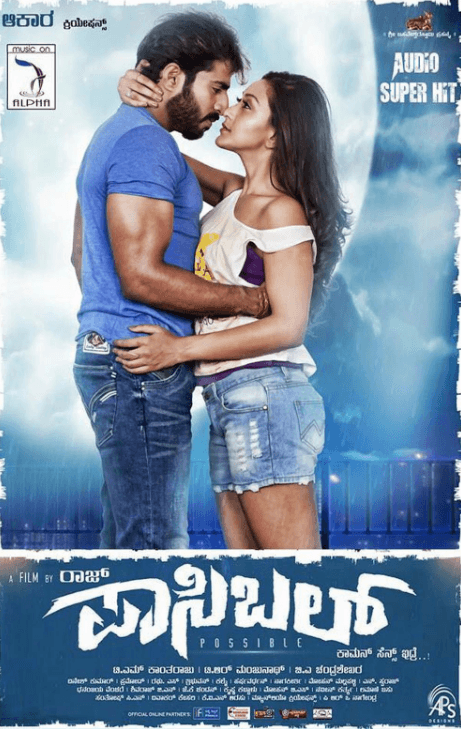 Possible Movie Review Kannada Movie Review