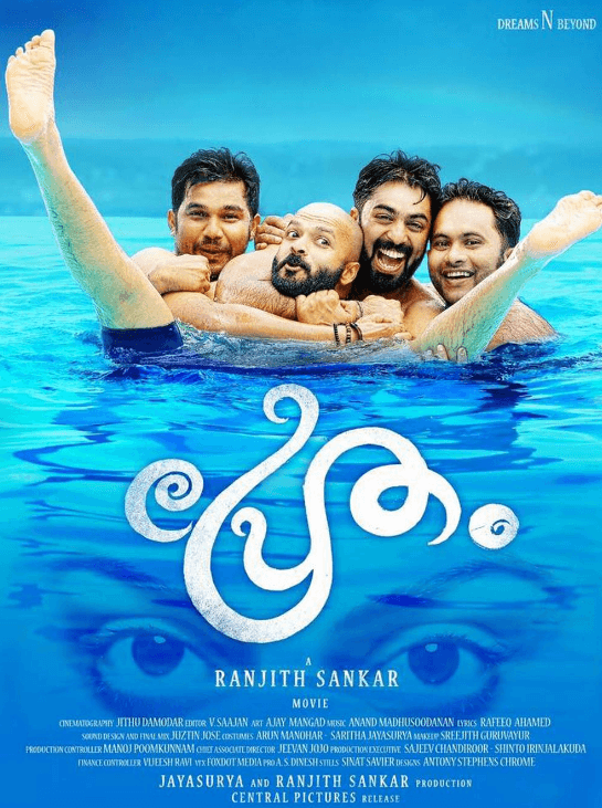 Pretham Movie Review Malayalam Movie Review