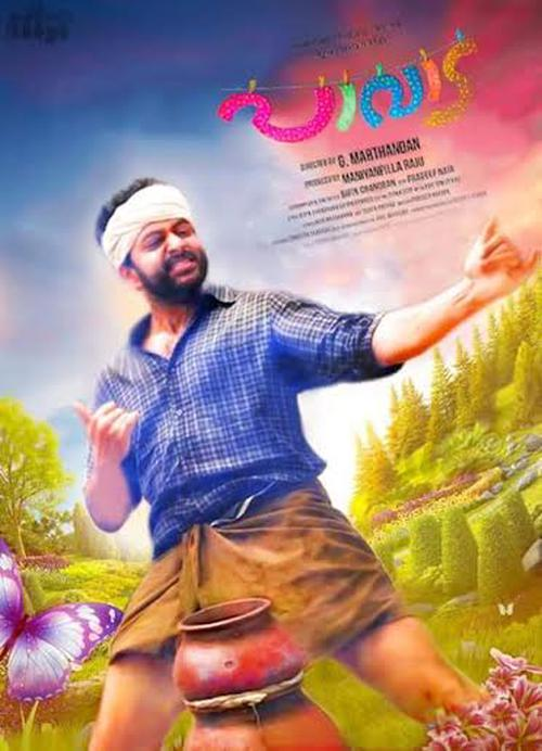 Paavada Movie Review Malayalam Movie Review