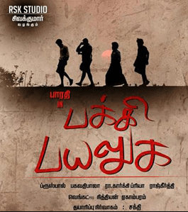 Pakki Payaluga Movie Review Tamil Movie Review