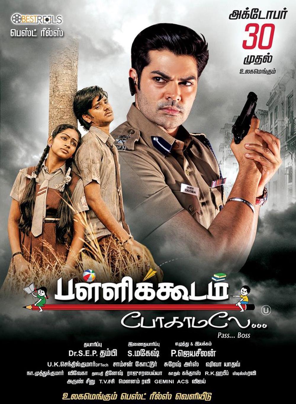 Pallikkoodam Pogaamalae Movie Review Tamil Movie Review