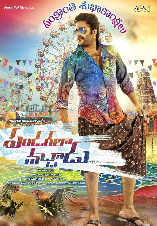 Pandagala Vachadu Movie Review Telugu Movie Review