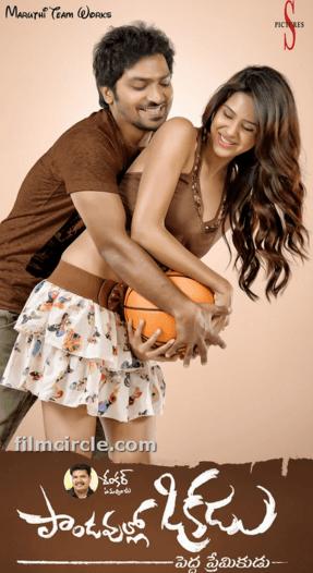Pandavullo Okkadu Movie Review Telugu Movie Review