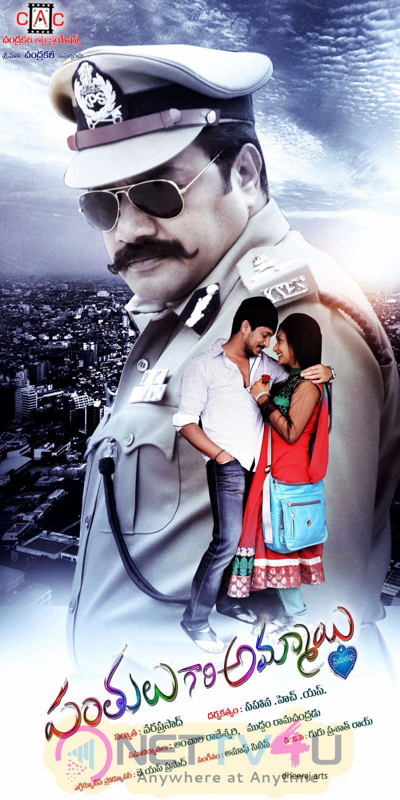Panthulu Gari Ammayi Movie Posters & Stills