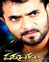 Parabrahma Movie Review Kannada Movie Review