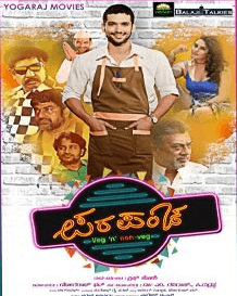 Parapancha Movie Review English Movie Review