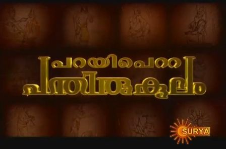 Parayi Petta Panthirukulam
