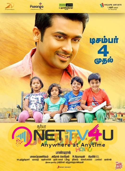 Pasanga 2 Release Date Officaly Confirmed
