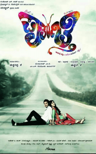 Patharagitti Movie Review Kannada Movie Review