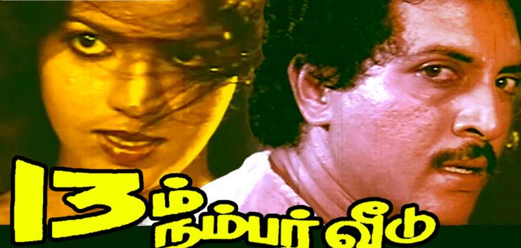 Pathimoonam Number Veedu Movie Review