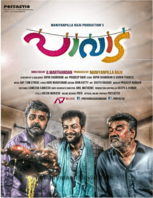 Pavada Movie Review Malayalam Movie Review