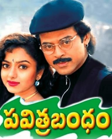 Pavithra Bandham Movie Review