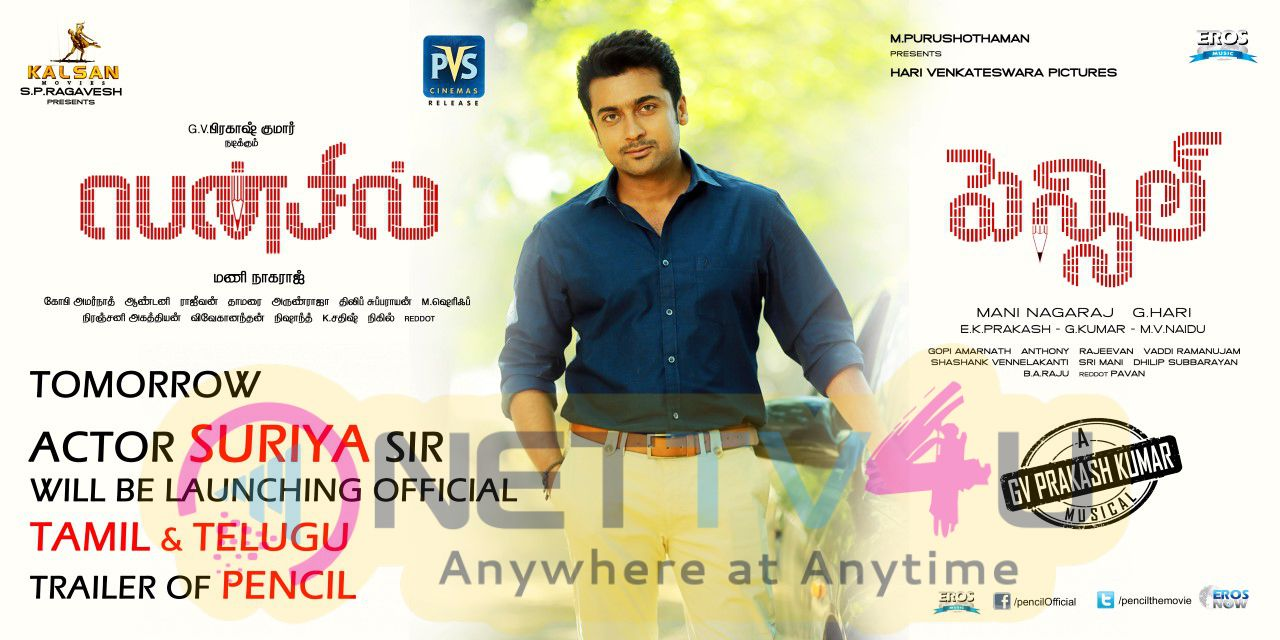 Pencil Movie Official Trailer To Be Released By Actor Suriya Still