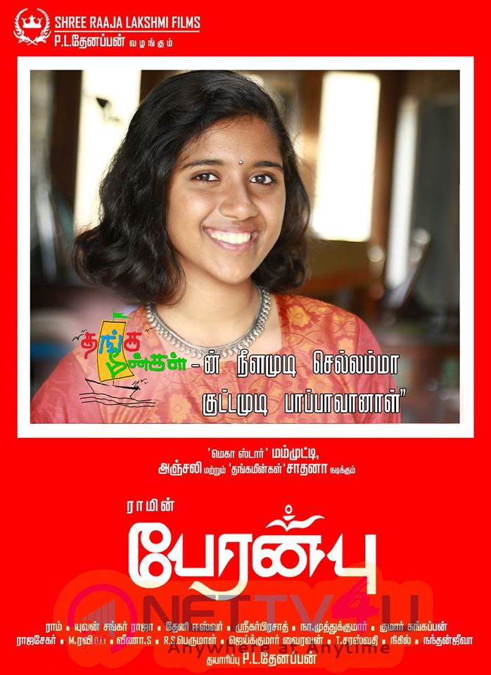 Peranbu Tamil Movie Posters
