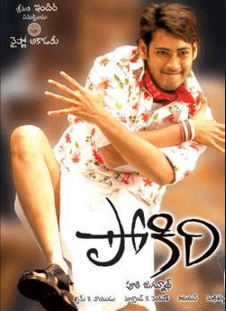 Pokiri Movie Review Telugu Movie Review