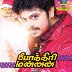Pokkiri Mannan Movie Review