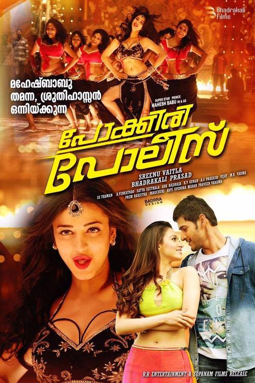 Pokkiri Police Movie Review Malayalam Movie Review