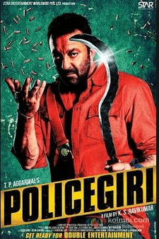 Policegiri Movie Review Hindi Movie Review