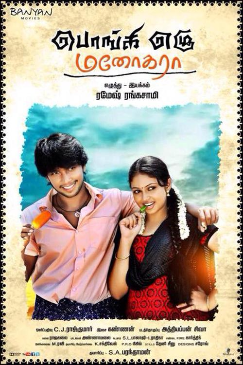 Ponge Ezhu Manohara Movie Review Tamil
