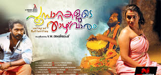 Poombattakalude Thazhvaram Movie Review Malayalam Movie Review