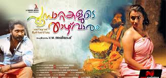 Poombattakalude Thazhvaram Movie Review Malayalam Movie Review