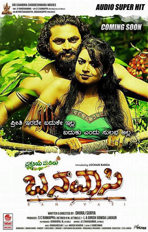 Prakruthiya Madilu Banavasi Movie Review English Movie Review