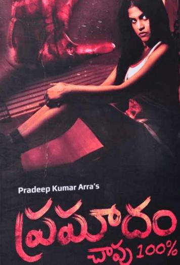 Pramadham Movie Review Telugu Movie Review