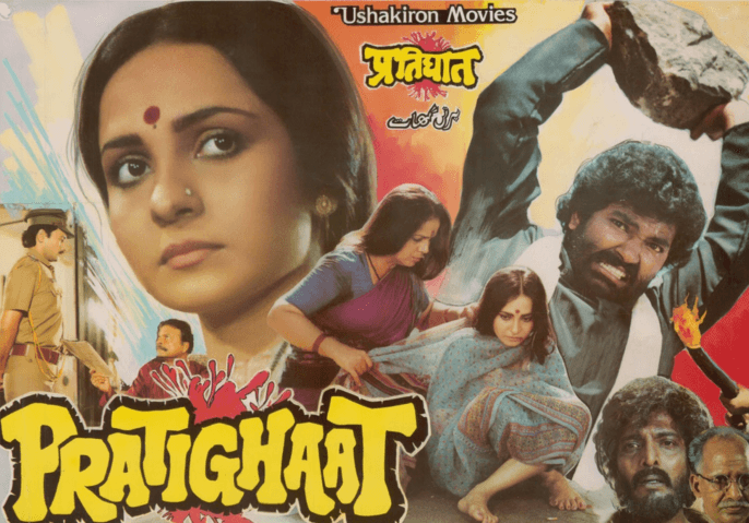 Pratighaat Movie Review Hindi Movie Review