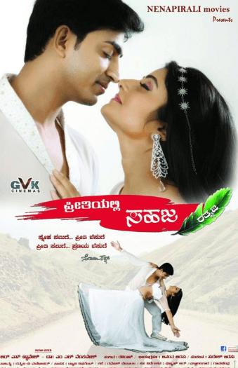 Preethiyalli Sahaja Movie Review Kannada Movie Review
