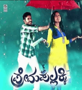 Prema Pallakki Movie Review Kannada Movie Review