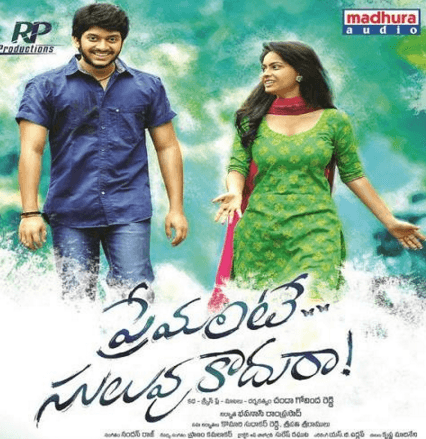 Premante Suluvu Kadura Movie Review Telugu Movie Review