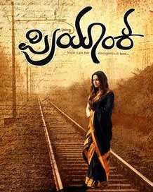 Priyanka Movie Review Kannada Movie Review
