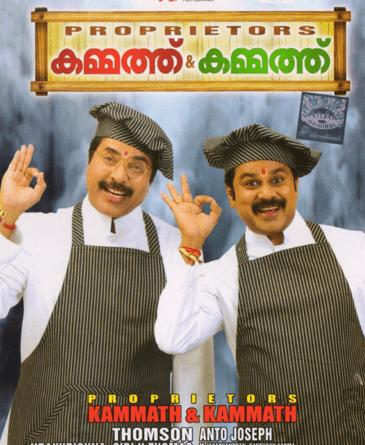 Proprietors: Kammath & Kammath Movie Review