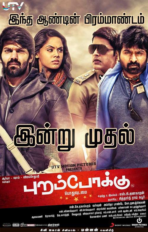 Purampokku Engira Podhuvudamai Movie Review
