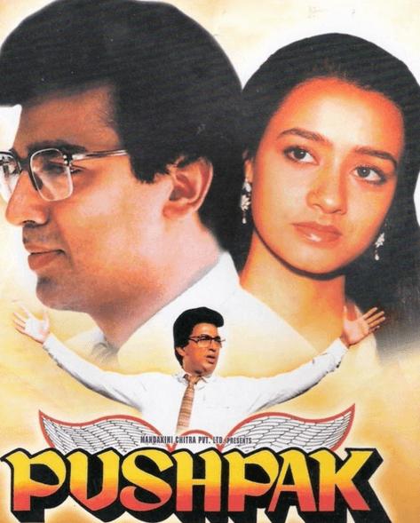 Pushpak Movie Review Hindi Movie Review